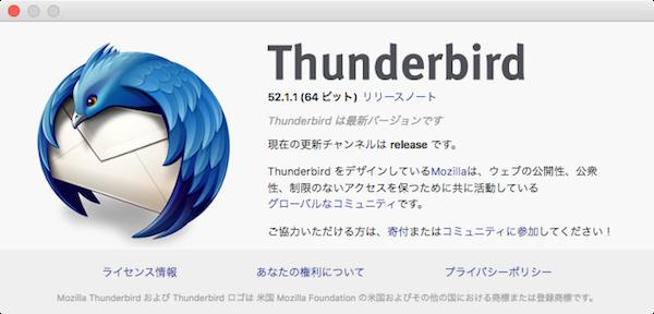 Thunderbird52.1.1Update