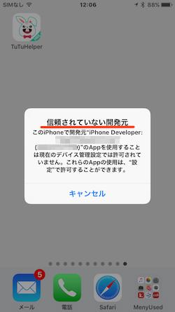 TuTuApp_Helper-02