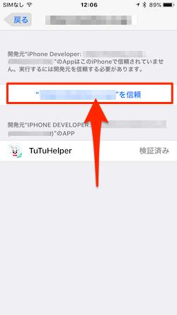 TuTuApp_Helper-05