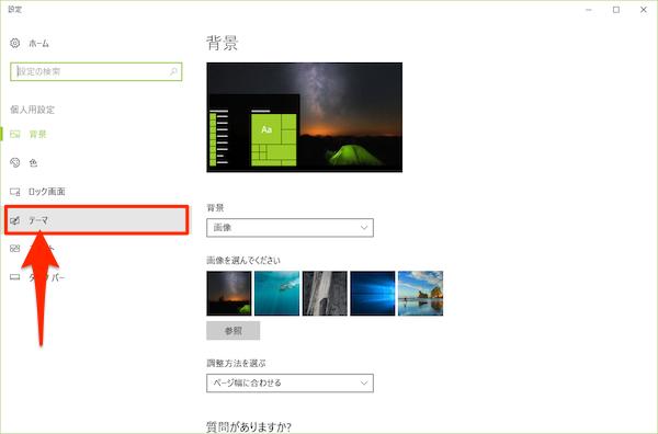 Windows10_Themes-02
