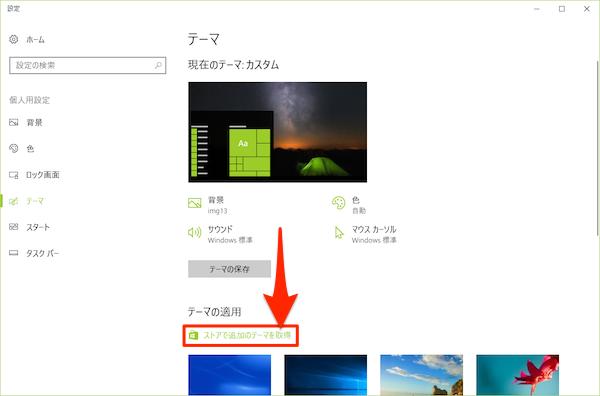 Windows10_Themes-03