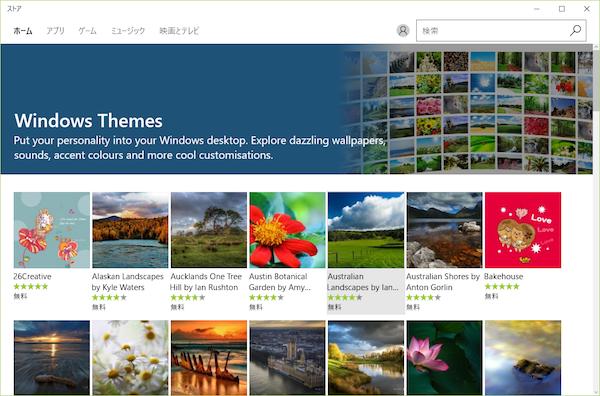 Windows10_Themes-04