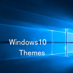 Windows 10のテーマをダウンロードしてインストールする方法