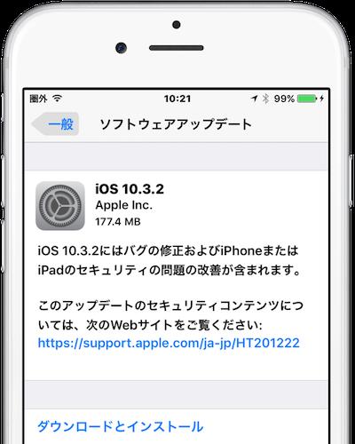 iOS10.3.2_Update