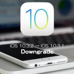 iOS 10.3.2をiOS 10.3.1にダウングレードする方法