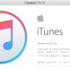 Apple、iTunes 12.6.1をリリース。WebKitの脆弱性に対処