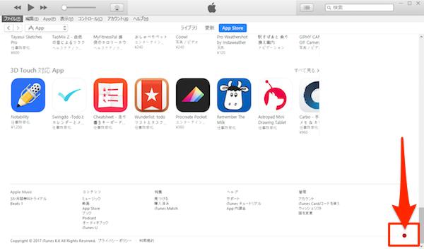 iTunes_AppStore-02