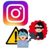【Instagram(インスタグラム】乗っ取りに注意!不正にアカウントを乗っ取られた際の対処法は?