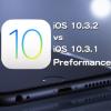 ios10.3.2vsiOS10.3.1
