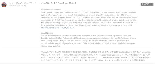 macOS_Sierra10.12.6Beta1_Update