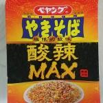 【酸っぱしょっぱ辛い】ペヤングの酸辣MAXやきそばを食べてみた
