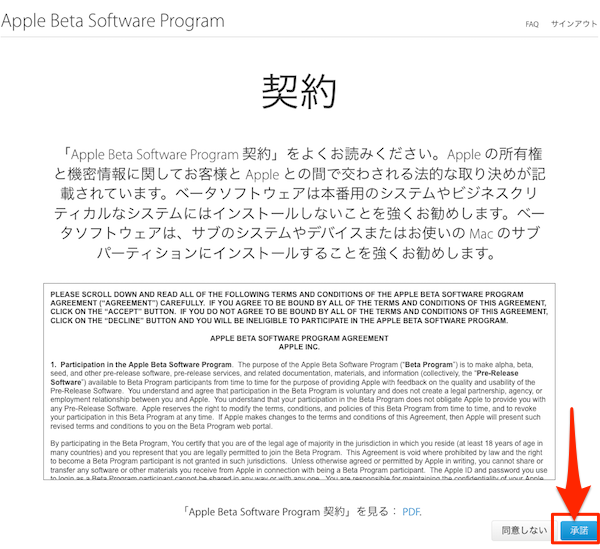 Apple_Beta_Software_Program-04