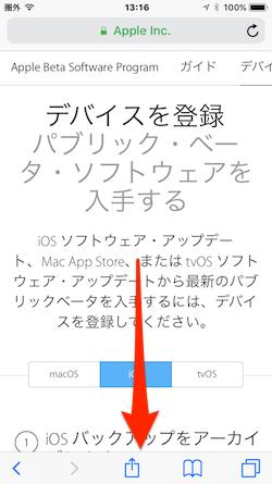 Apple_Beta_Software_Program-06