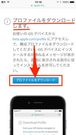 Apple_Beta_Software_Program-07