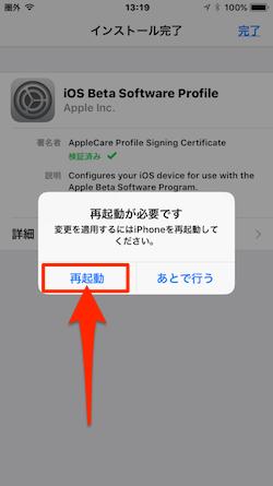 Apple_Beta_Software_Program-13