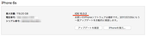 Downgrade_iOS11beta-iOS10.3.2beta-01