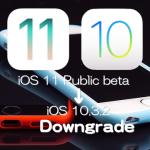iOS 11パブリックベータ版をiOS 10.3.2にダウングレードする方法