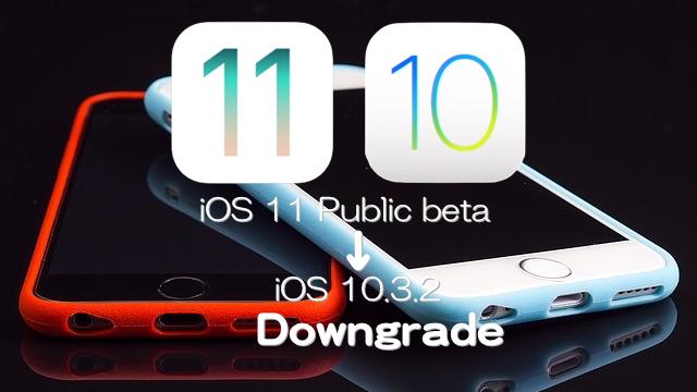 Downgrade_iOS11beta-iOS10.3.2beta
