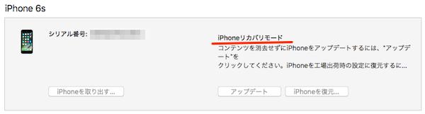 Downgrade_iOS11beta-iOS10.3.3beta-03