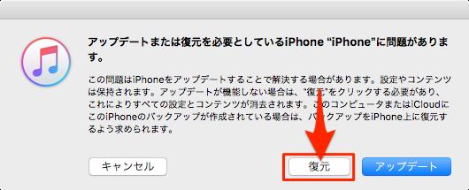 Downgrade_iOS11beta-iOS10.3.3beta-04