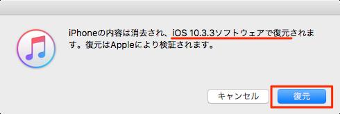 Downgrade_iOS11beta-iOS10.3.3beta-06