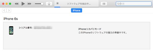 Downgrade_iOS11beta-iOS10.3.3beta-07