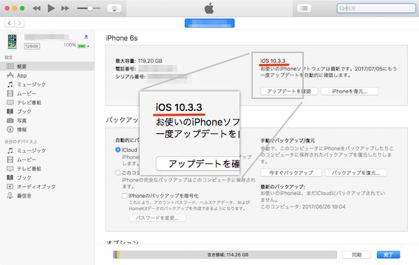 Downgrade_iOS11beta-iOS10.3.3beta-09