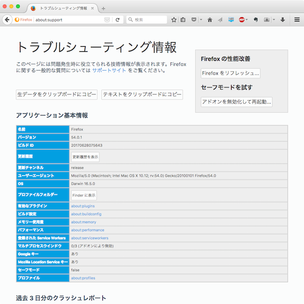 Firefox54_Electrolysis-01