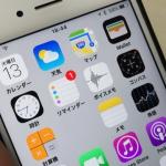 【iOS 10】iPhoneの隠したいアプリアイコンを非表示フォルダを作成して隠す方法