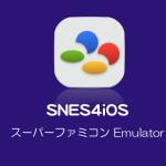 脱獄なし!スーパーファミコン エミュレータ「SNES4iOS」をiPhoneにインストールする方法。
