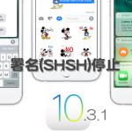 Apple、iOS 10.3.1の署名(SHSH)発行を停止。ダウングレードが不可能に