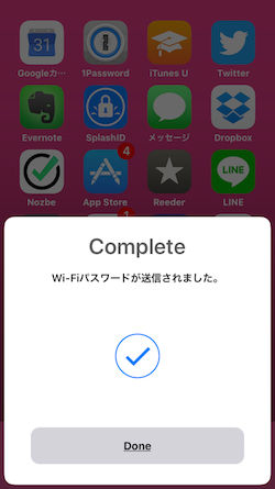 Wi-Fi_passwords_Share-04