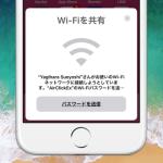 【iOS 11】Wi-Fiパスワードを近くのiPhoneと共有する「Wi-Fi共有」機能の使い方