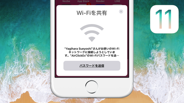 Wi-Fi_passwords_Share