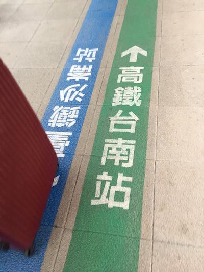 台鉄歩道表示