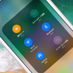 【iOS 11】機内モードをオフにしてもWi-Fi、Bluetoothは自動オフにならない。