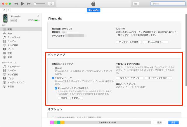 iTunes_BackUp
