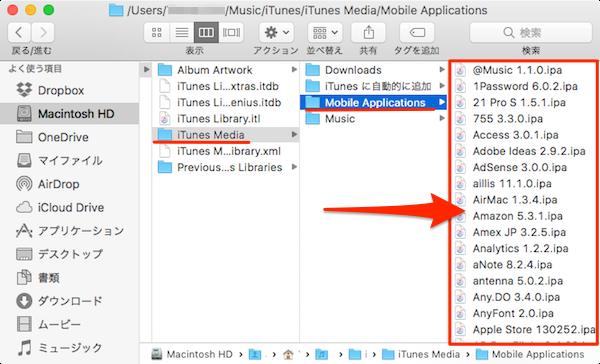 iTunes_ipa_Files-01