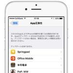 【iOS 10】iOS 11で使えなくなる32bitアプリが使えるかを確認する方法