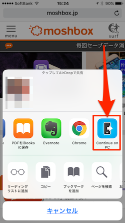 Continue_on_PC-iOS-04