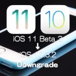 iOS 11 beta 3をiOS 10.3.2にダウングレードする方法