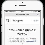【Instagram(インスタグラム)】「このページはご利用いただけません」エラーの解決方法