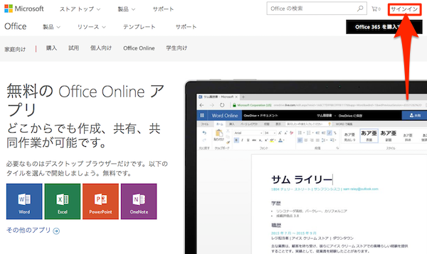 Office_Online-02