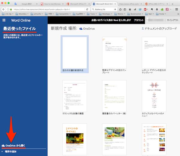 Office_Online-06