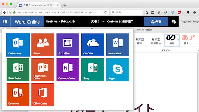 Office_Online