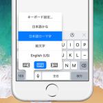 【iOS 11】iPhoneで片手入力用のキーボードを有効にする方法