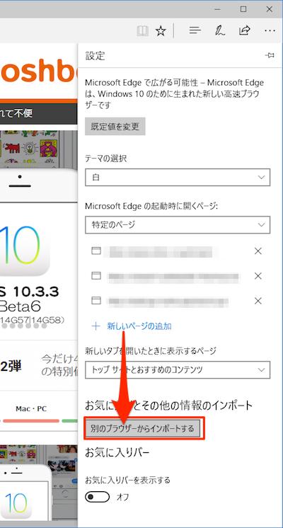 Windows10_Favourites_Sync_Edge-Firefox-02