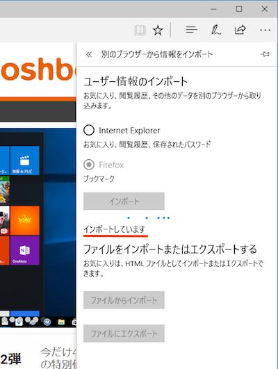 Windows10_Favourites_Sync_Edge-Firefox-04