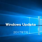 【Microsoft】Windows Updateの日がやってきた! 2017年7月のセキュリティ更新プログラム