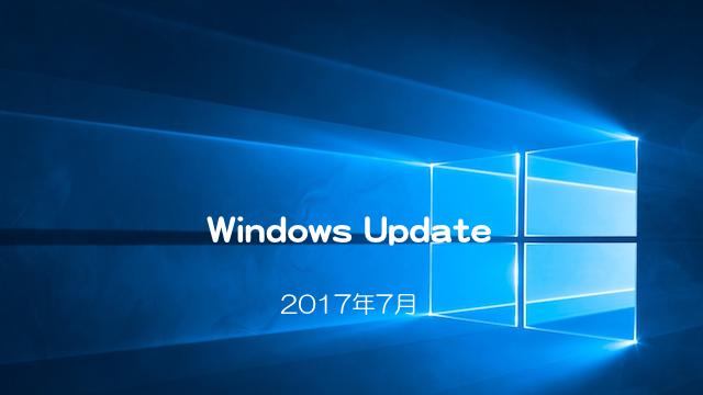 Windows_Update20170712